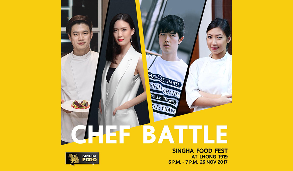 ชมย้อนหลัง Singha presents Singha Food Fest 2017