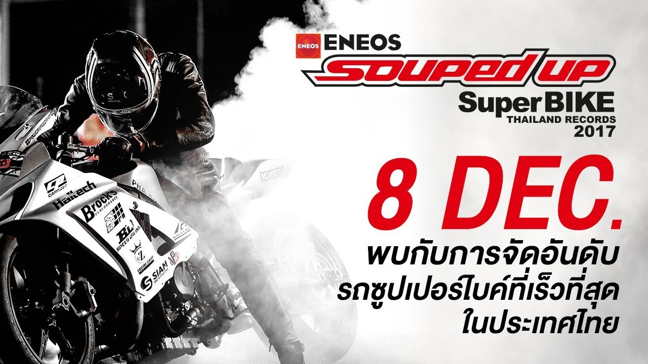 ชมย้อนหลัง Eneos Souped Up Super Bike Thailand Records 2017