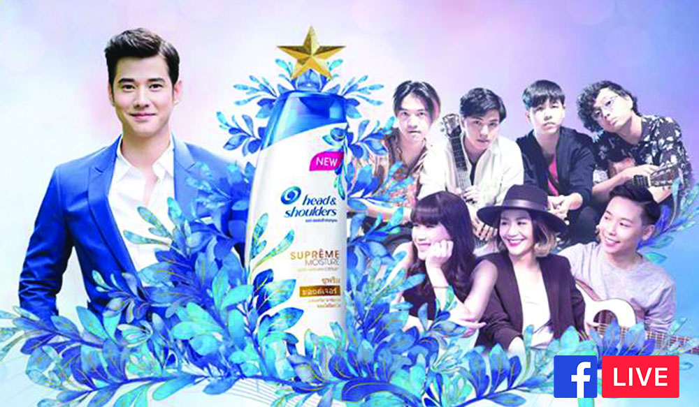 ชมย้อนหลัง Head & Shoulders Supreme Argan Tree Lighting Festival