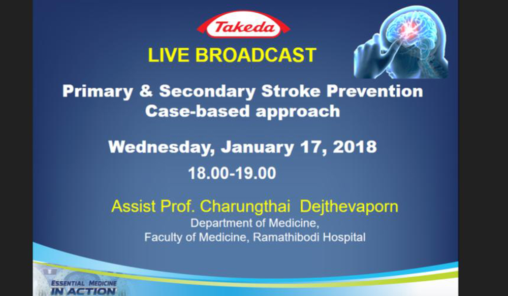 ชมย้อนหลัง Primary & Secondary Stroke Prevention Case-based Approach  (private)