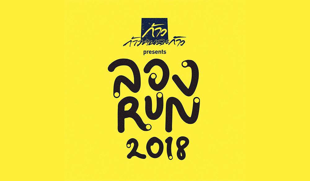 ลอง Run 2018
