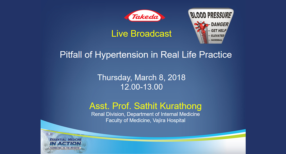 ชมย้อนหลัง Pitfall of Hypertension in Real Life Practice