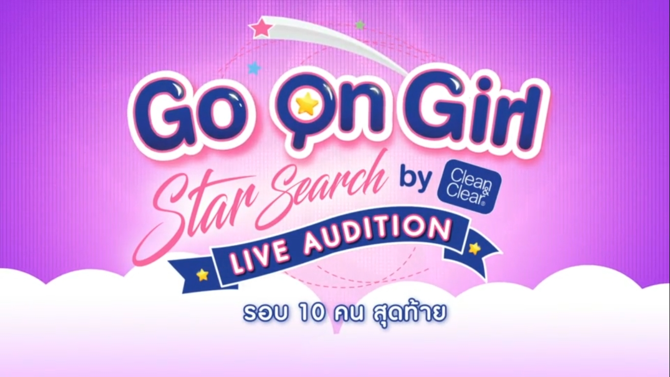 ชมย้อนหลัง Go On Girl Star Search by Clean & Clear