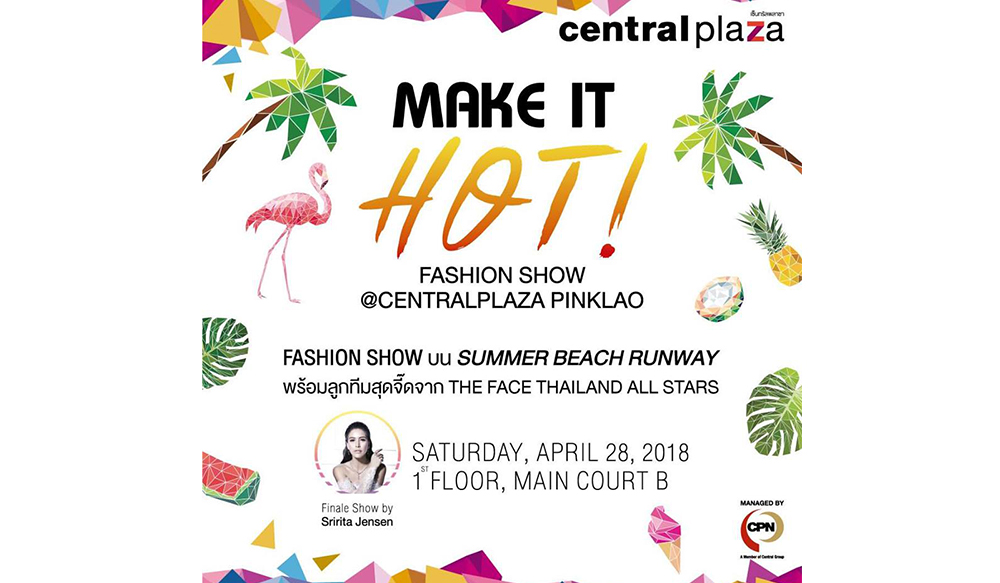 ชมย้อนหลัง MAKE IT HOT! A Fashion Show @CentralPlaza Pinklao
