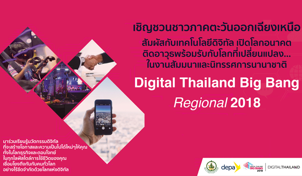 ชมย้อนหลัง Digital Thailand Big Bang Regional 2018 : Softlaunch