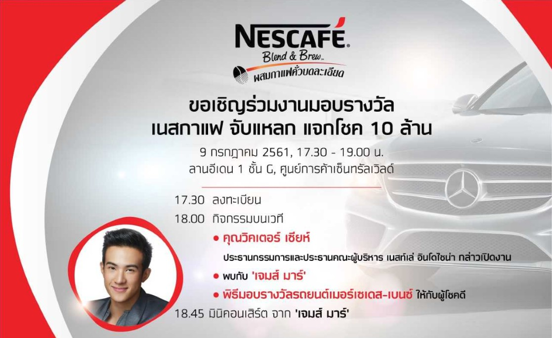 ชมย้อนหลัง  Nescafe Blend & Brew Lucky Draw event