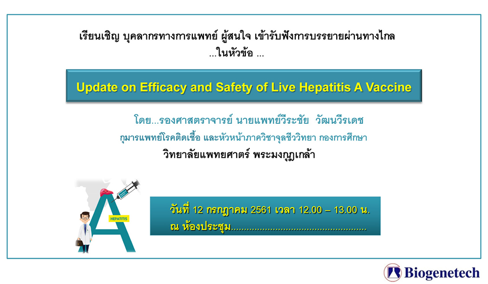 ชมย้อนหลัง Update on Efficacy and Safety of Live Hepatitis A Vaccine