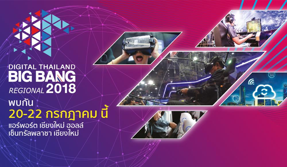 Thailand Digital bigbang เชียงใหม่