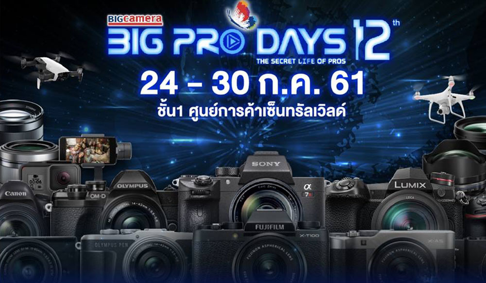 "ชมย้อนหลัง BIG CAMERA BIG PRO DAYS 12 ""The Secret Life of Pros"""