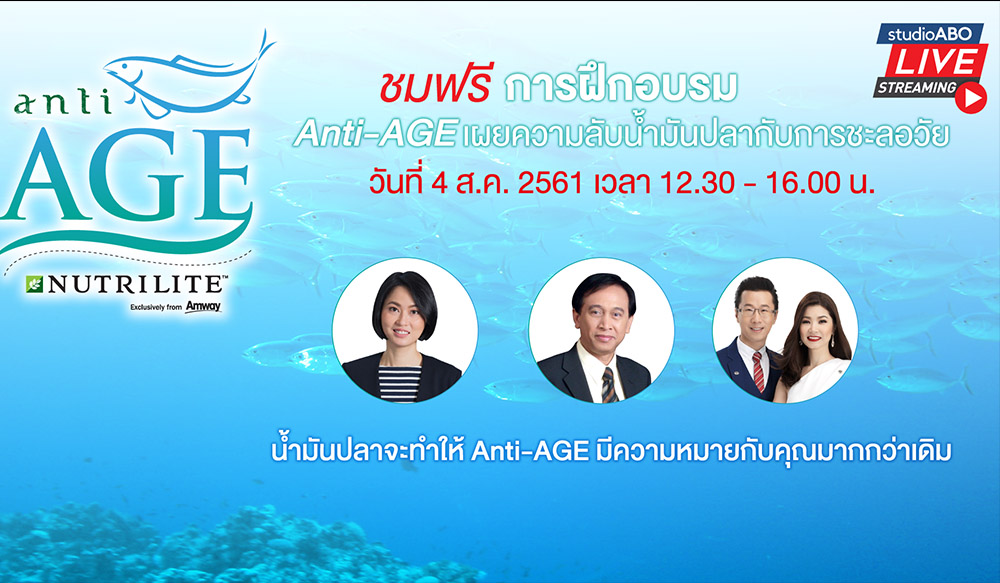 ชมย้อนหลัง Fish oil re-promote Amway (Private)