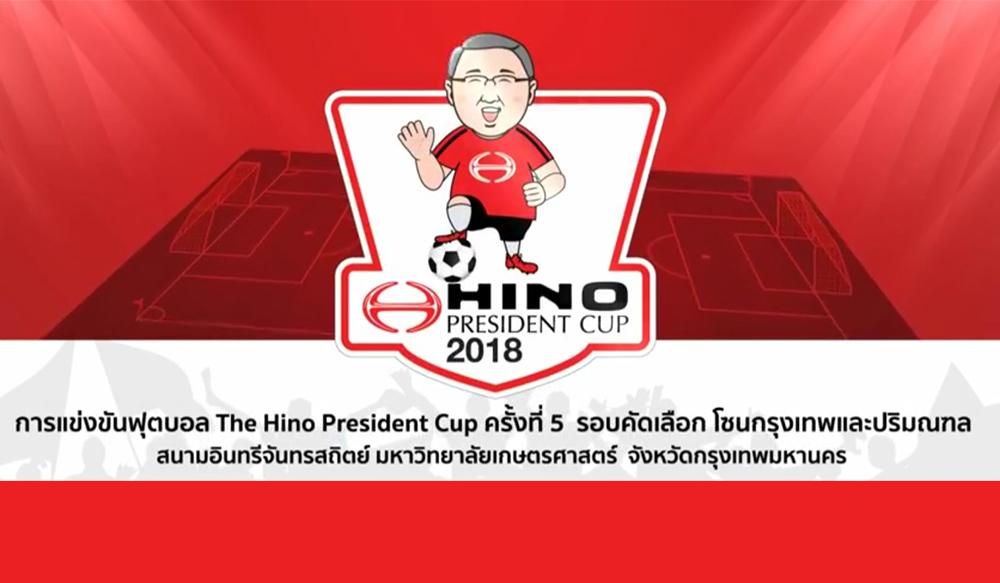 การแข่งขันฟุตบอล The Hino President Cup ครั้งที่ 5
