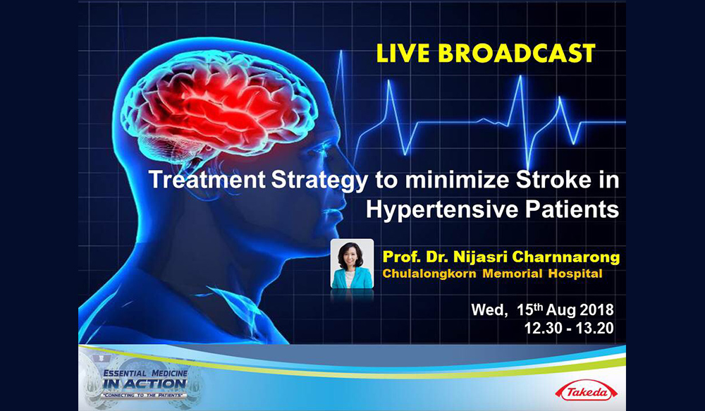 ชมย้อนหลัง Treatment Strategy to minimize Stroke in Hypertensive Patients