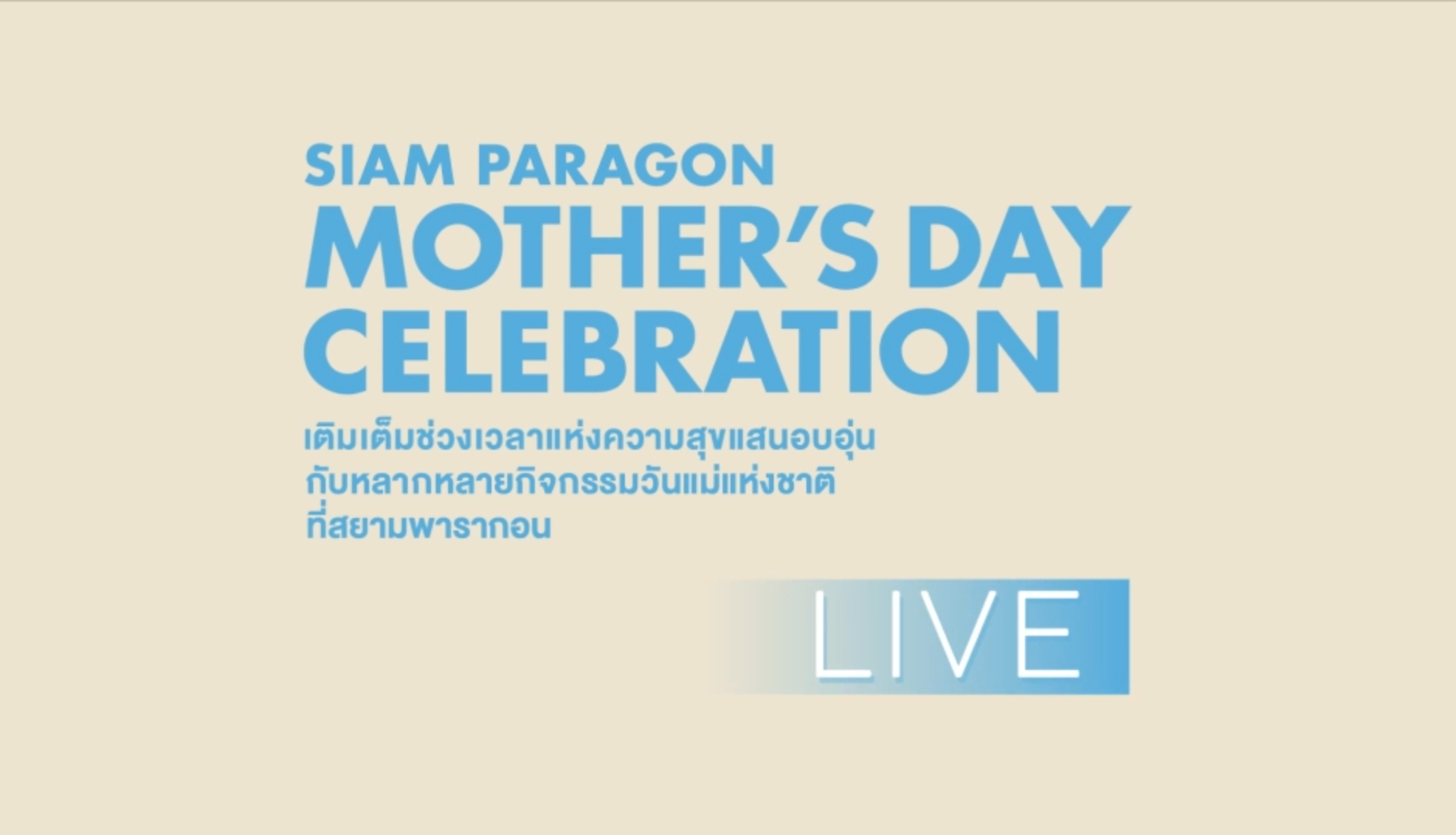 ชมย้อนหลัง Siam Paragon Mother's Day Celebration