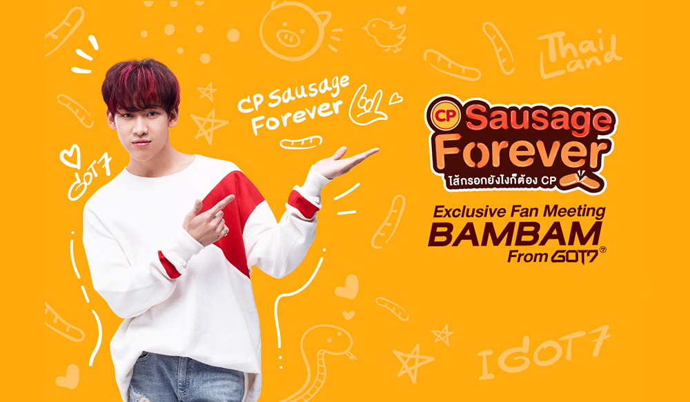 ชมย้อนหลัง  Exclusive Fan Meeting BamBam GOT7