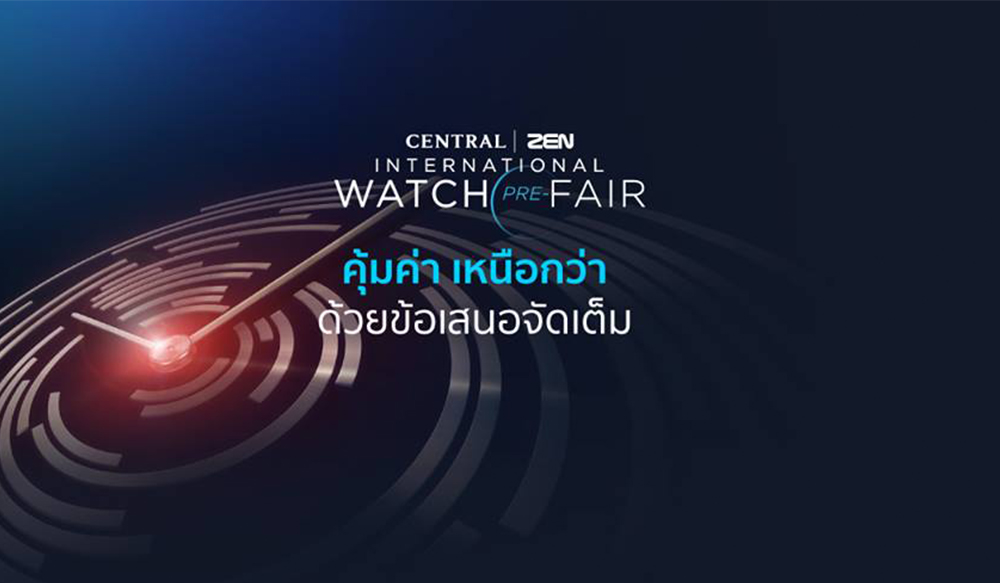 ชมย้อนหลัง Central I ZEN International Watch Fair 2018