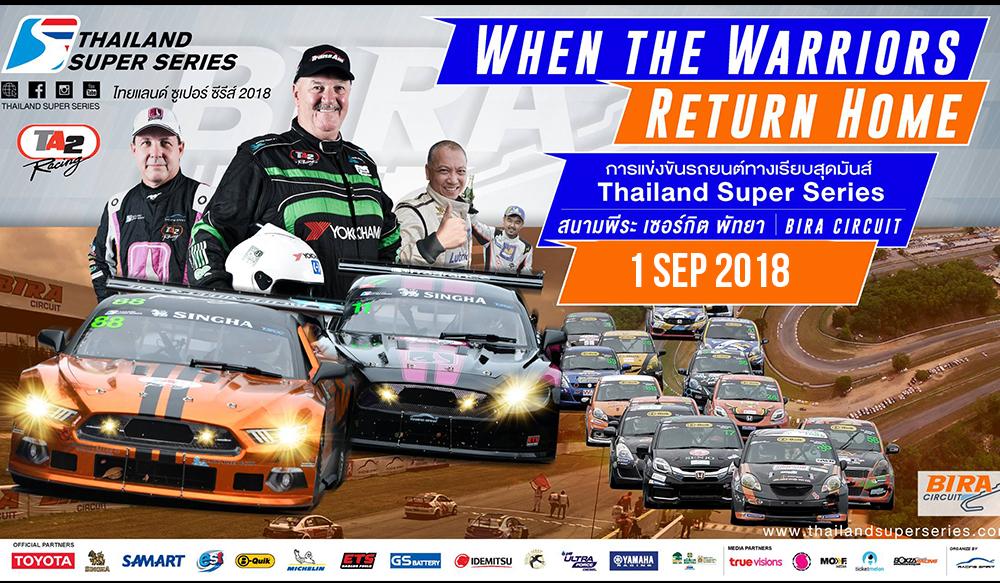 Day1   Thailand Super Series 2018 @สนามพีระ เซอร์กิต