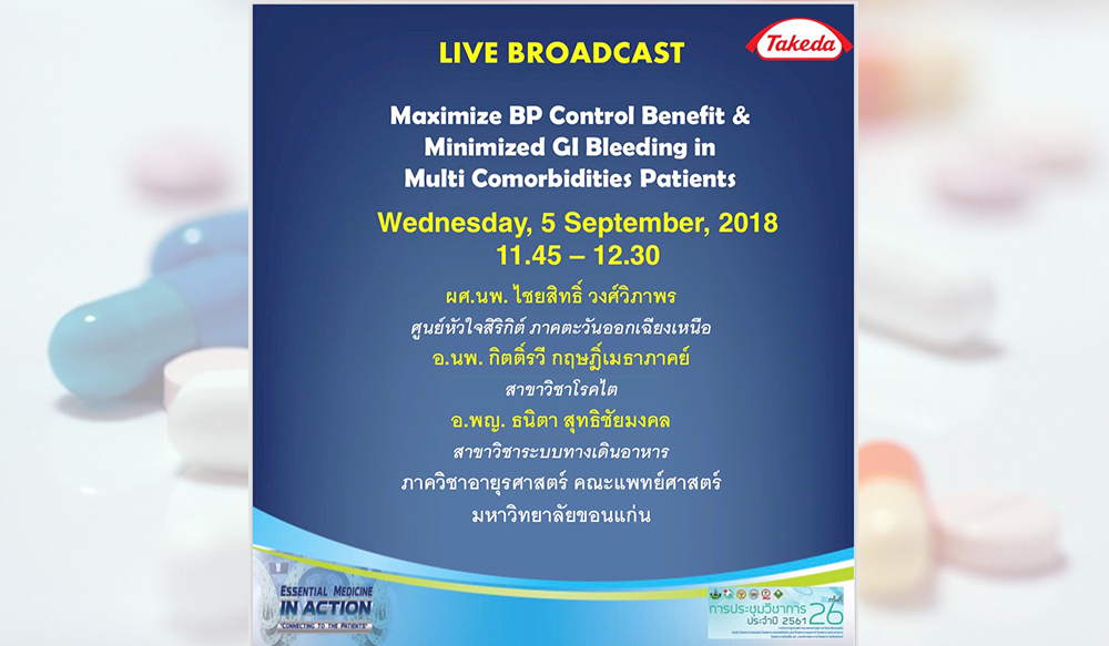 ชมย้อนหลัง Maximize BP Control Benefit & Minimized GI Bleeding in Multi Comorbidities Patients