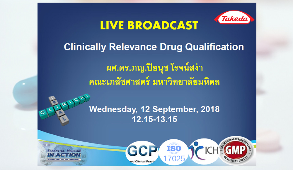 ชมย้อนหลัง Clinically Relevance Drug Qualification
