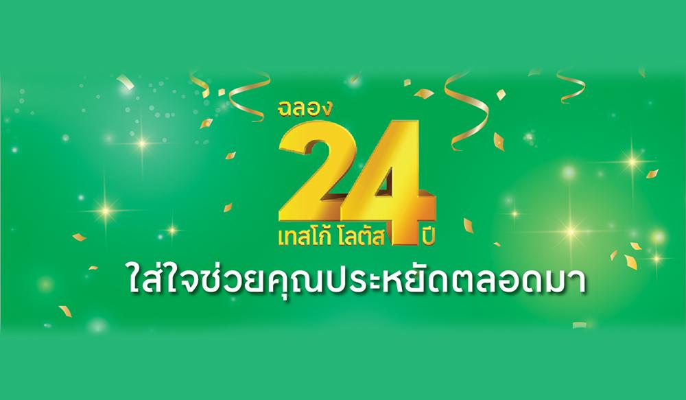Tesco - 24th Anniversary สาขา Bang Kruay Sai Noi