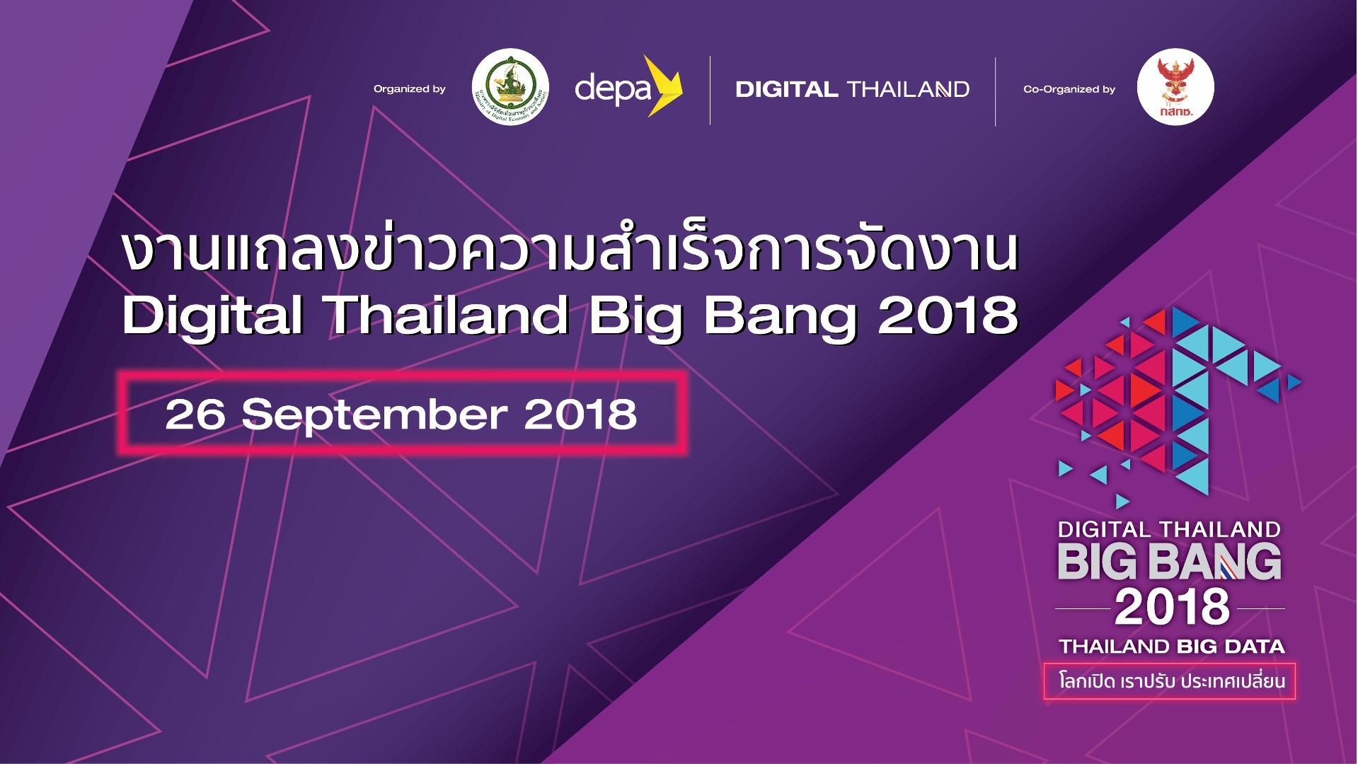 แถลงข่าวความสำเร็จการจัดงาน Digital Thailand Big Bang 2018