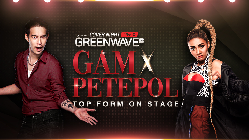 GAM x PETEPOL - Greenwave