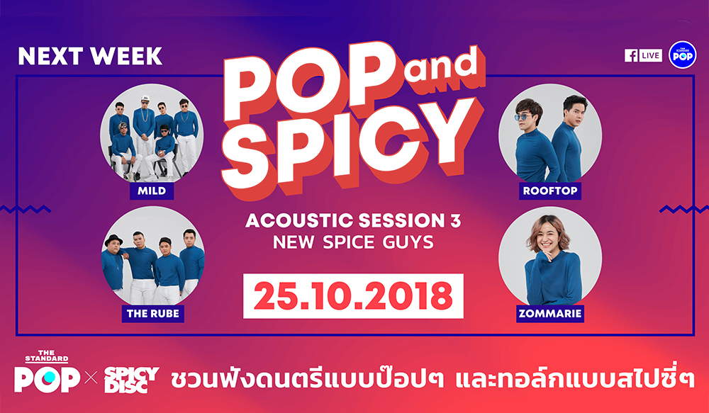 ชมย้อนหลัง The Standard and Spicy Disc Live Concert