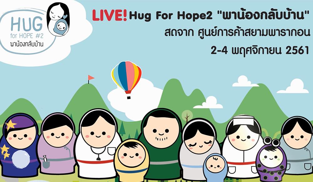 Hug for Hope#2 – พาน้องกลับบ้าน