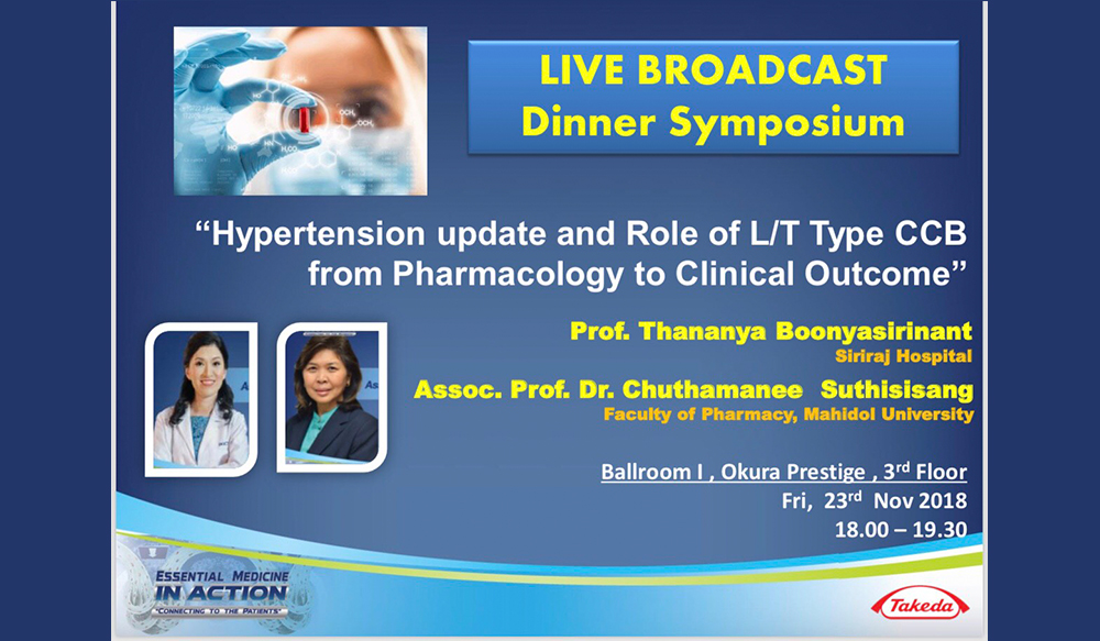 ชมย้อนหลัง Hypertension update and Rple of L/T Type CCB from Pharmacology to Clinical Outcome