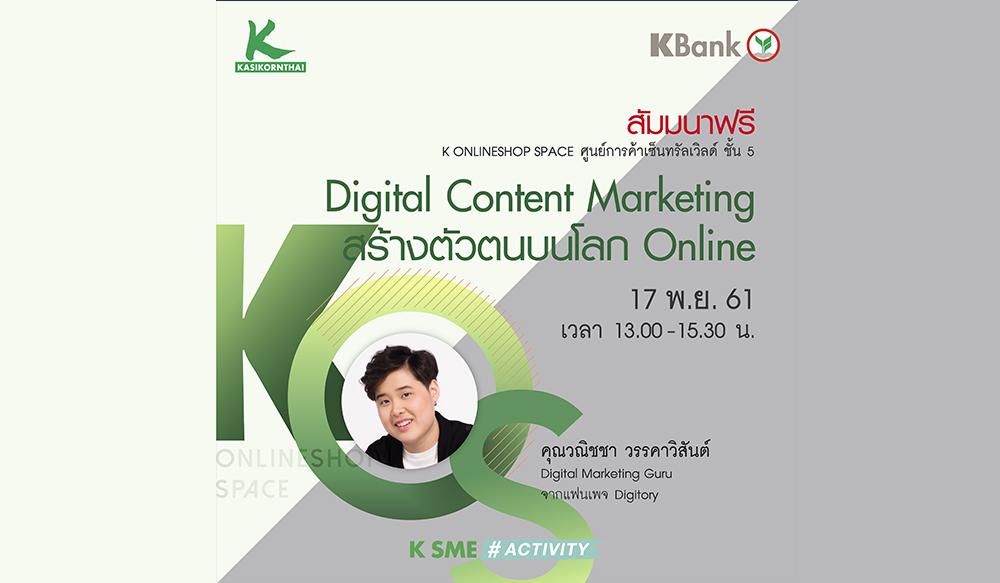 Digital Content Marketing สร้างตัวตนบนโลก Online