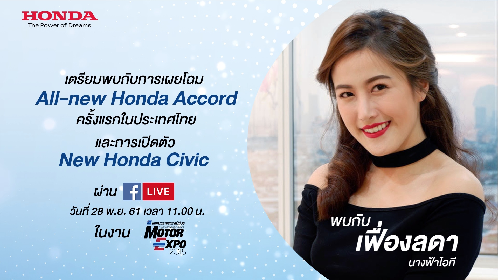 ชมย้อนหลัง Honda Press Conference - Motor Expo 2018