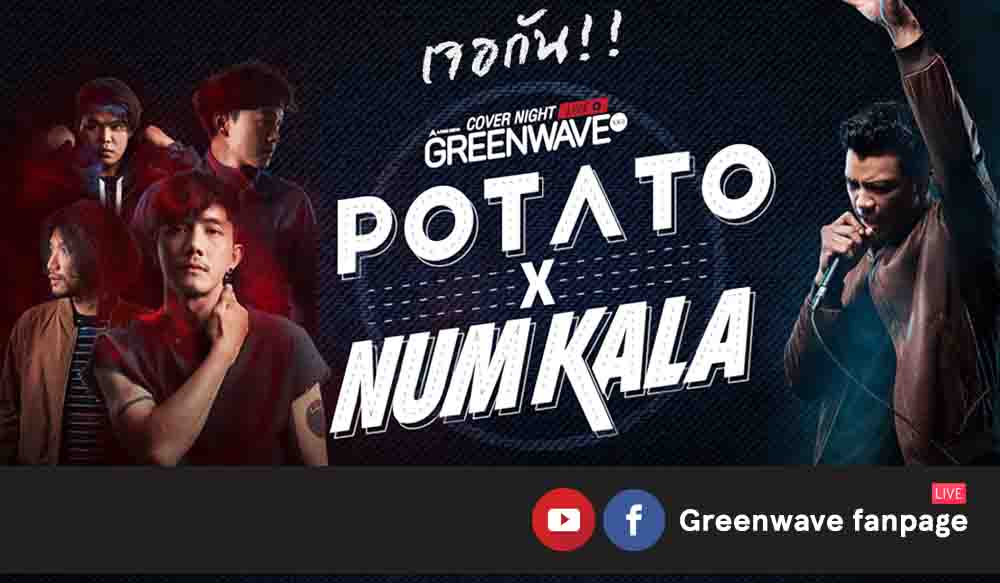 ชมย้อนหลัง Greenwave Cover Night P O T A T O x N U M K A L A