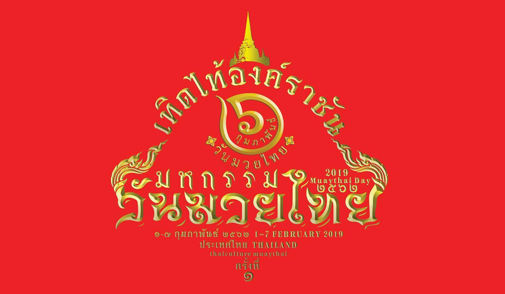 มหกรรมวันมวยไทย เทิดไท้ องค์ราชัน