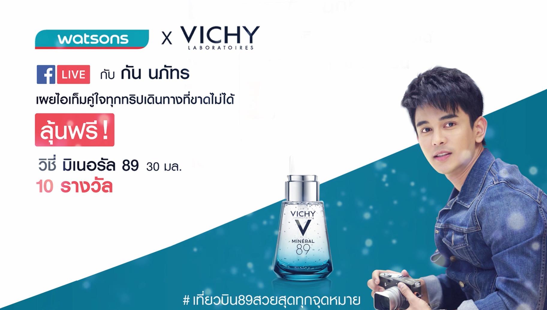Watsons x Vichy กับ กัน นภัทร