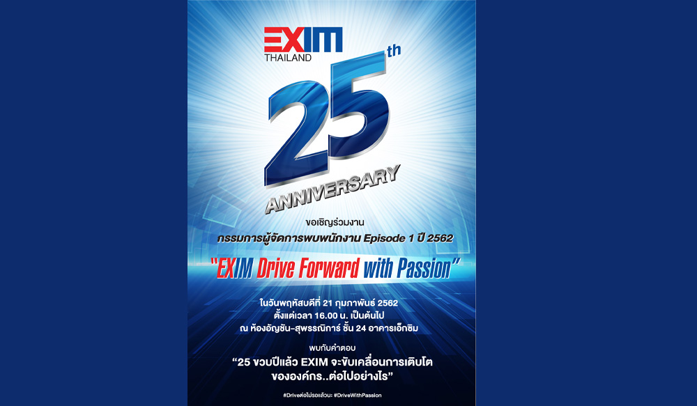 ชมย้อนหลัง EXIM Drive Forward with Passion