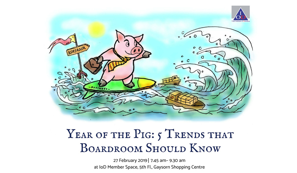 ชมย้อนหลัง 5 Trends that boardroom should know