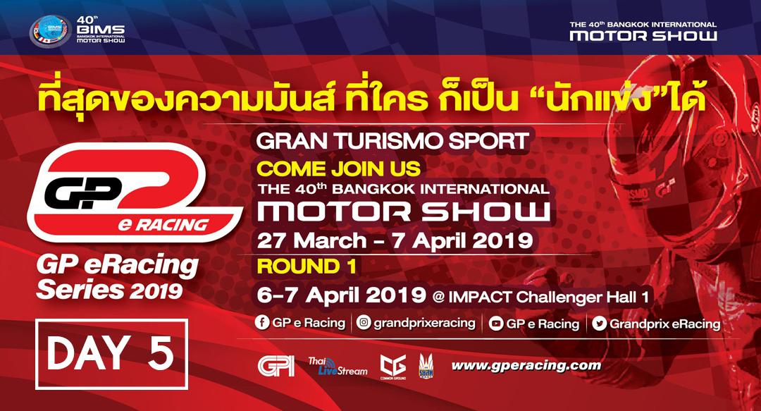 DAY 5 | eRacing Motor show 2019