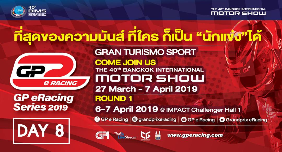 DAY 8 | eRacing Motor show 2019