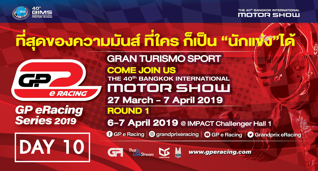DAY 10   eRacing Motor show 2019