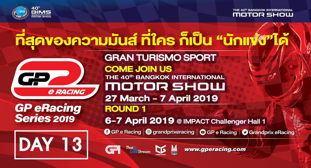DAY 13 | eRacing Motor show 2019