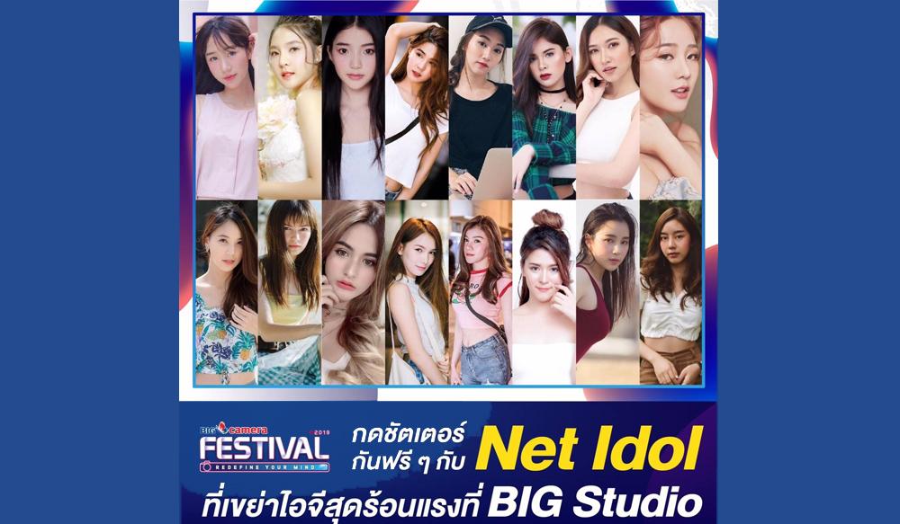 Big Camera Festival 2019
