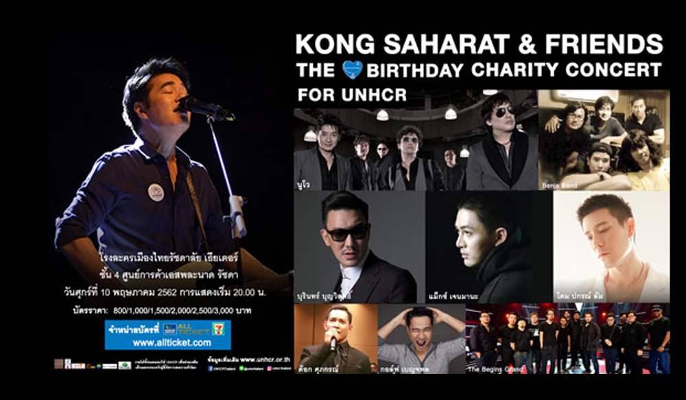 Kong Saharat and Friends : The Birthday Charity Concert for UNHCR