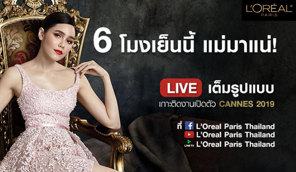 Cannes Event 2019 I Live อีเว้นท์ยืนหนึ่งแห่งปี ส่งชมพู่ไปคานส์