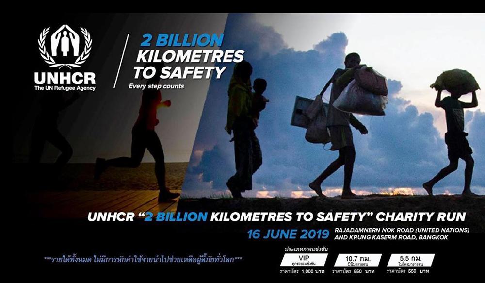 วิ่งการกุศล 2 พันล้านกิโลเมตร เพื่อผู้ลี้ภัย