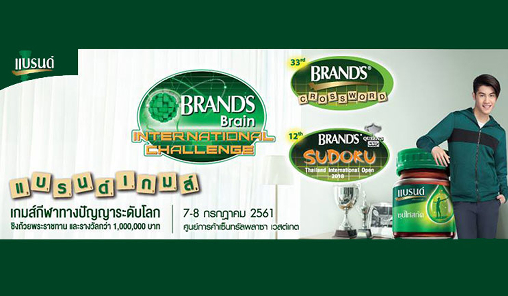 ชมย้อนหลัง Brand's Brain International Challenge 2019