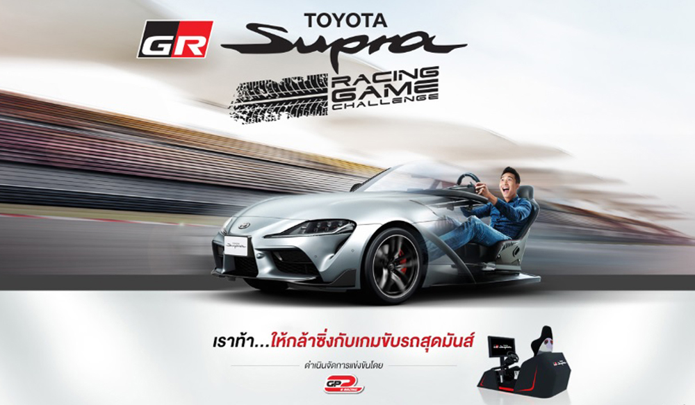ชมย้อนหลัง Toyota Game Challenge @Icon Siam
