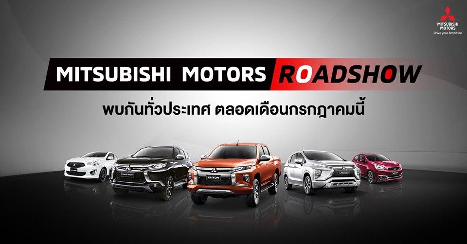 Mitsubishi Motors Roadshow @เดอะมอลล์ บางกะปิ