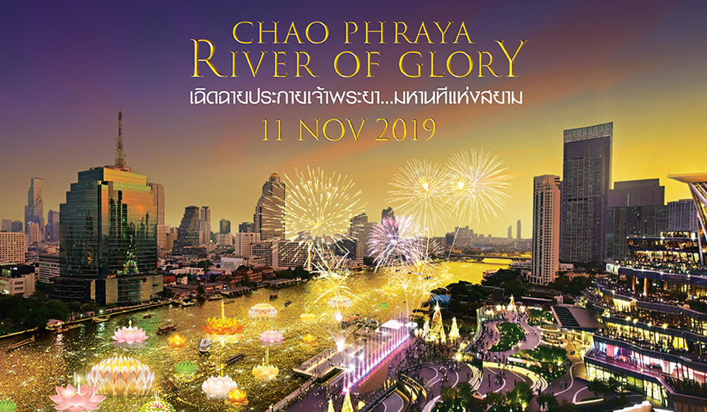 ชมย้อนหลัง ICONSIAM CHAO PHRAYA RIVER OF GLORY