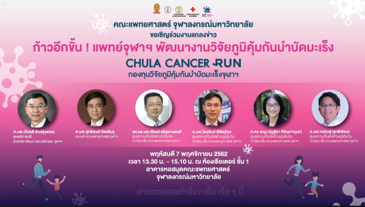 ก้าวต่อก้าว เพื่อก้าวไปอีกขั้น กับงานวิจัยภูมิคุ้มกันบำบัดมะเร็ง โดยคณะแพทย์จุฬาฯ