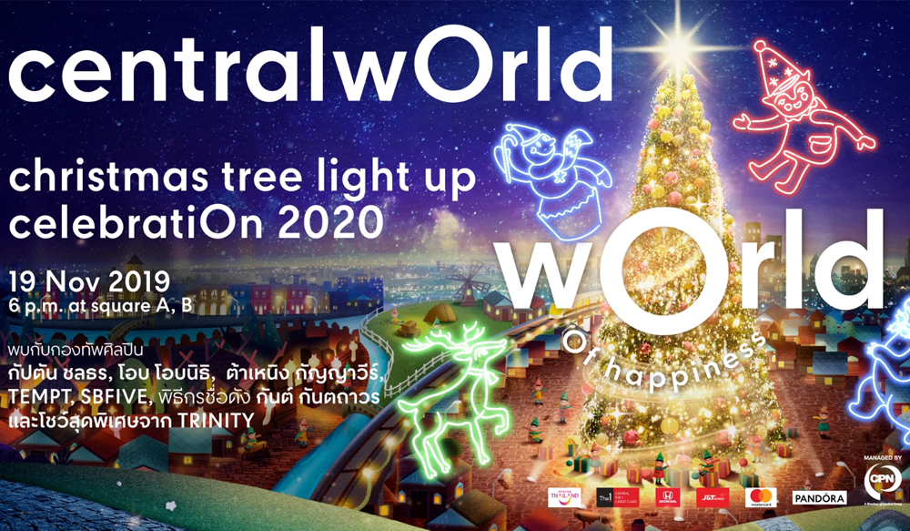 ชมย้อนหลัง CentralwOrld | wOrld Of happiness