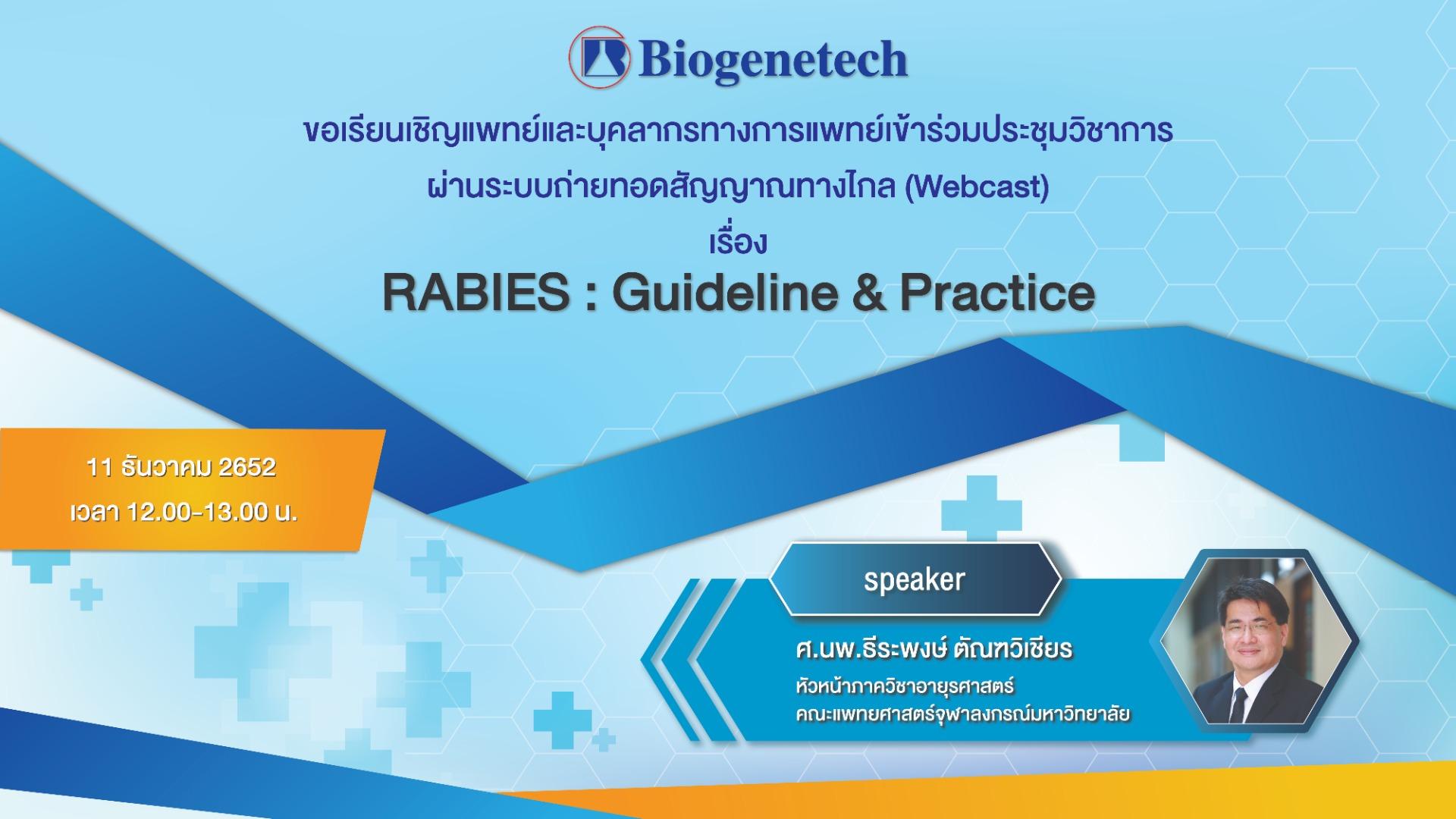 RABIES : Guideline & Practive
